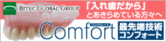 link_comfort
